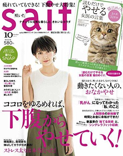 saita 2017年10月号 大きい表紙画像