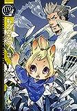 もののふっ!  (3) (バーズコミックス リンクスコレクション)