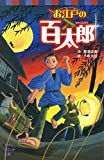 お江戸の百太郎 (ポプラポケット文庫 児童文学・上級~)