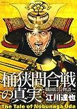 桶狭間合戦の真実―織田信長物語 (SPコミックス)