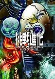 挑戦進化-HYPER PROGRESS LIVE NAKED [DVD]