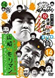 �u�_�E���^�E���̃K�L�̎g���₠��ւ��!!(�j)�ʎZ300�����˔j�L�ODVD �i�v�ۑ���(14)(��)�僁�C���N���C�}�b�N�X2008 �R��VS�����}�� ���̃t�@�C�i�����x���W�}�b�`[YRBN-90074/5][DVD]�v
