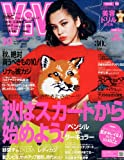 ViVi (ヴィヴィ) 2013年 10月号 [雑誌]