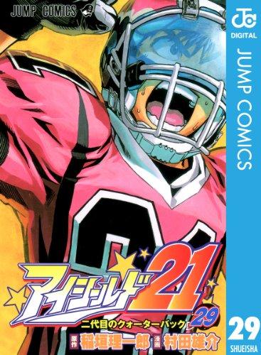 アイシールド21 29 (ジャンプコミックスDIGITAL)
