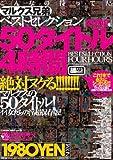 マルクス兄弟ベストセレクション50タイトル4時間 マルクス兄弟 [DVD]