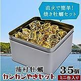 鳥羽浦村牡蠣カンカンやきセット 35個入 (缶入り) 牡蠣ナイフ・片手用軍手付き 殻付き牡蠣 1斗缶