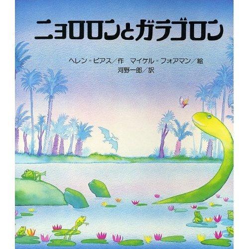 ニョロロンとガラゴロン (講談社の翻訳絵本シリーズ)