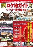 韓国ドラマ ロケ地ガイド2009