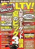Salty! (����ƥ�) 2014ǯ 10��� [����]