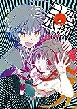恋痴な日本 (2) (REXコミックス)