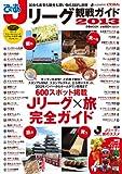 ぴあ Jリーグ観戦ガイド 2013 (ぴあMOOK)