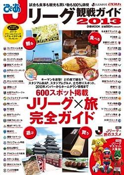 ぴあ Jリーグ観戦ガイド 2013