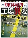 週刊 東洋経済 2014年 3/15号 [雑誌]