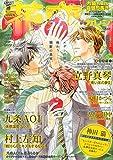 花恋 (カレン) 2014年 09月号 [雑誌]