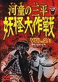 河童の三平 妖怪大作戦 VOL.2〈完〉[DVD]