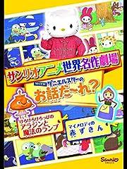 サンリオアニメ世界名作劇場 ハローキティのマッチ売りの少女/けろけろけろっぴのアラジンと魔法のランプ