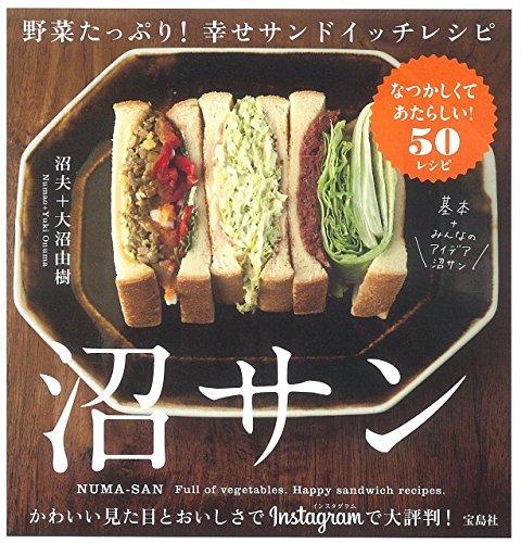 沼サン 野菜たっぷり! 幸せサンドイッチレシピ