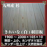 九州産:杉 白羽目板(無節・上小) 壁材(杉板)本実目透かし1900*105*10 サンダー仕上/17枚:1坪(白太できれい♪)