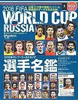 2018 ロシア・ワールドカップ選手名鑑