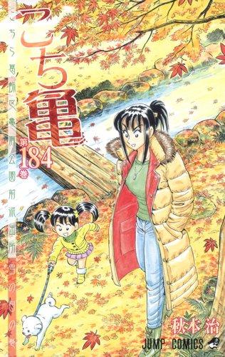 こちら葛飾区亀有公園前派出所 184 (ジャンプコミックス)