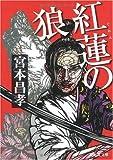 紅蓮の狼 / 宮本 昌孝 のシリーズ情報を見る