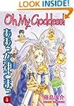 Oh My Goddess! Volume 4