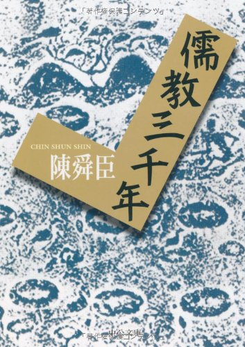 儒教三千年