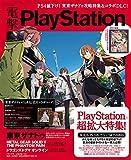 電撃PlayStation Vol.599 【アクセスコード付き】<電撃PlayStation> [雑誌]