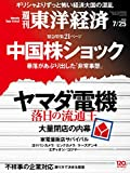 週刊東洋経済 2015年7/25号 [雑誌]
