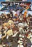 エンゼルギア 天使大戦TRPG The 2nd Edition サプリメント エンドレスサマー (ログインテーブルトークRPGシリーズ)