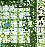森の都市II 緑とスローモビリティによる都市づくり