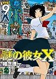 DVD付き 謎の彼女X(9)限定版