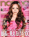 non-no (ノンノ) 2009年 11/5号 [雑誌]