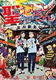 聖☆おにいさん(通常版)[DVD]