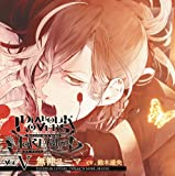 DIABOLIK LOVERS ドS吸血CD MORE,BLOOD Vol.05 ユーマ CV.鈴木達央