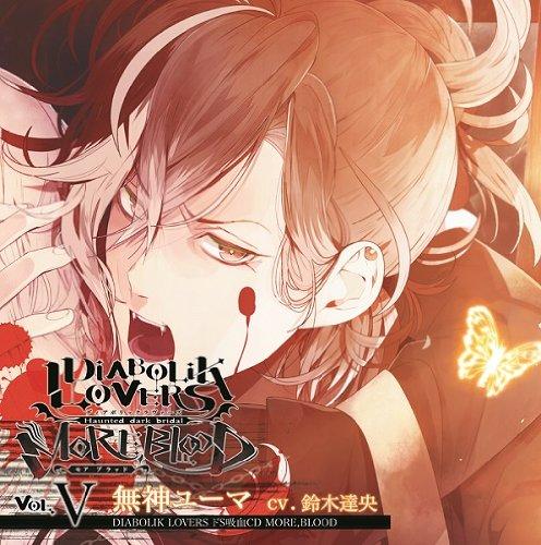 DIABOLIK LOVERS ドS吸血CD MORE,BLOOD Vol.05 ユーマ CV.鈴木達央