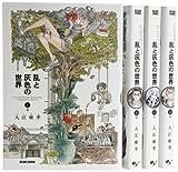 乱と灰色の世界 コミック 1-4巻セット (ビームコミックス)