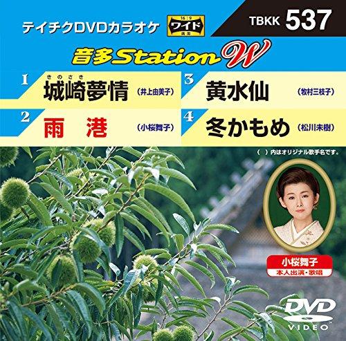 城崎夢情/雨港/黄水仙/冬かもめ [DVD]