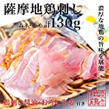 鹿児島県産薩摩地鶏 鶏刺し 130g(もも肉65g ムネ肉65g) 鳥刺し 刺身 鶏肉 鳥肉 鹿児島 薩摩地鶏