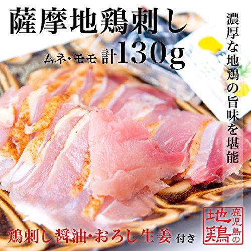 鹿児島県産薩摩地鶏 鶏刺し 130g(もも肉65g ムネ肉65g)