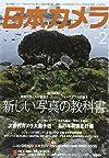 日本カメラ 2015年 02月号 [雑誌]