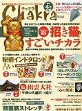 Chakra (チャクラ) Vol.32 2013年 07月号 [雑誌]