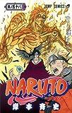 NARUTO―ナルト― 58 (ジャンプコミックス)