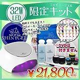 ≪限定セット32W≫SHINYGEL シャイニージェル ジェルネイル LED プロフェッショナル スターターキット(32W LEDランプ&定番カラー3色付) カラージェル3色付き(変更もできます)