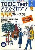 TOEIC Test プラス・マガジン 2007年 07月号 [雑誌]