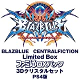 【Amazon.co.jpエビテン限定】 BLAZBLUE CENTRALFICTION Limited Box ファミ通DXパック 3Dクリスタルセット PS4版 【阿々久商店限定】