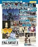 ファイナルファンタジーXI ヴァナ・ディールリサーチ Vol.02  (エンターブレインムック)