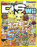ファミ通DS+Wii (ウィー) 2006年 12月号 [雑誌]