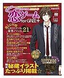 ボルテージ公式 ベツカレ完全ガイド恋ゲームforGREE+プラス (ニンテンドードリーム1月号増刊)