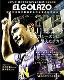 サッカー専門新聞エル・ゴラッソ 2015J1総集号